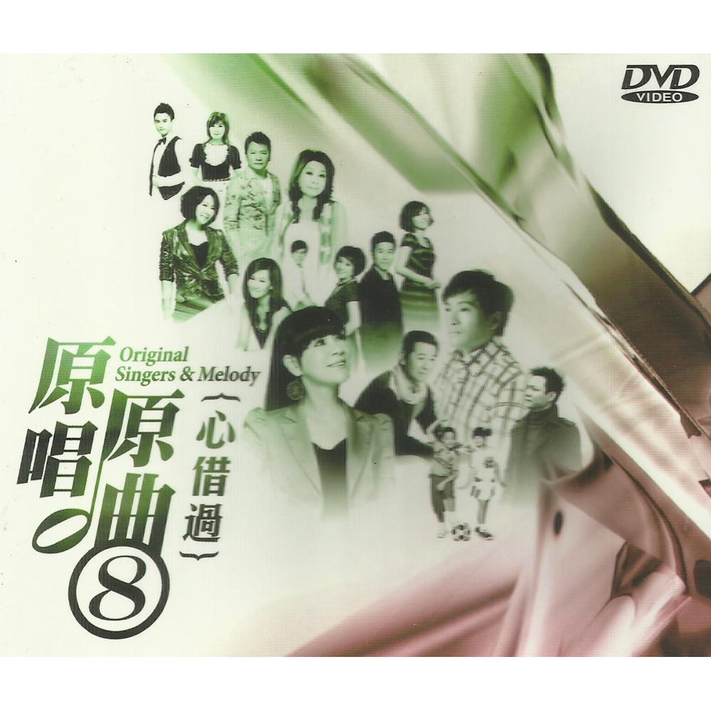 原唱原曲 8 心借過 DVD台語合輯