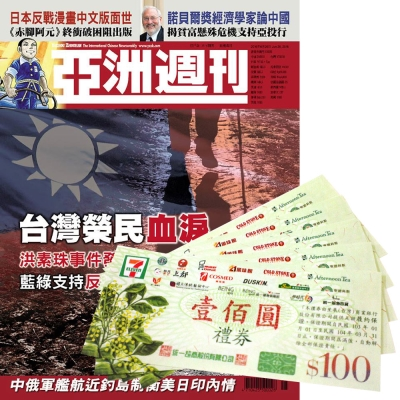 亞洲週刊 (1年51期) 贈 7-11禮券500元