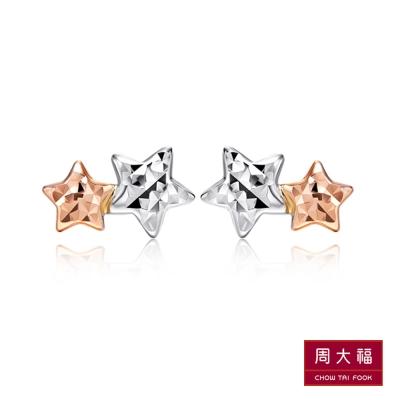 周大福 網路獨家款式 雙色星星18K金耳環