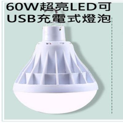 60W超亮LED可USB充電式燈泡/應急照明夜市地攤燈