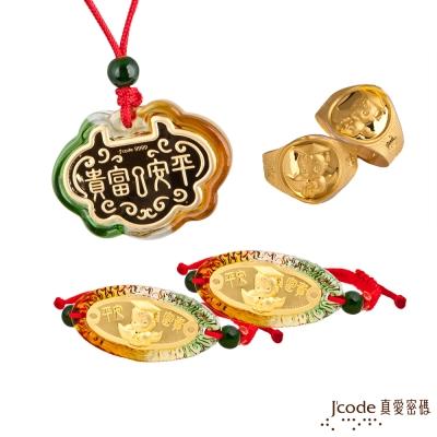 J'code真愛密碼 平安富貴五件式黃金彌月禮盒-1.0錢