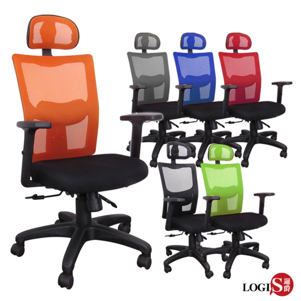 邏爵家具 史迪崎功能頭枕成型泡棉墊電腦椅 辦公椅 主管椅