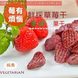 鮮採果乾系列-草莓乾