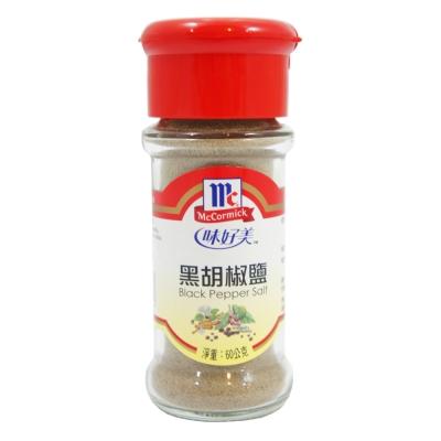 味好美 黑胡椒鹽(60g)