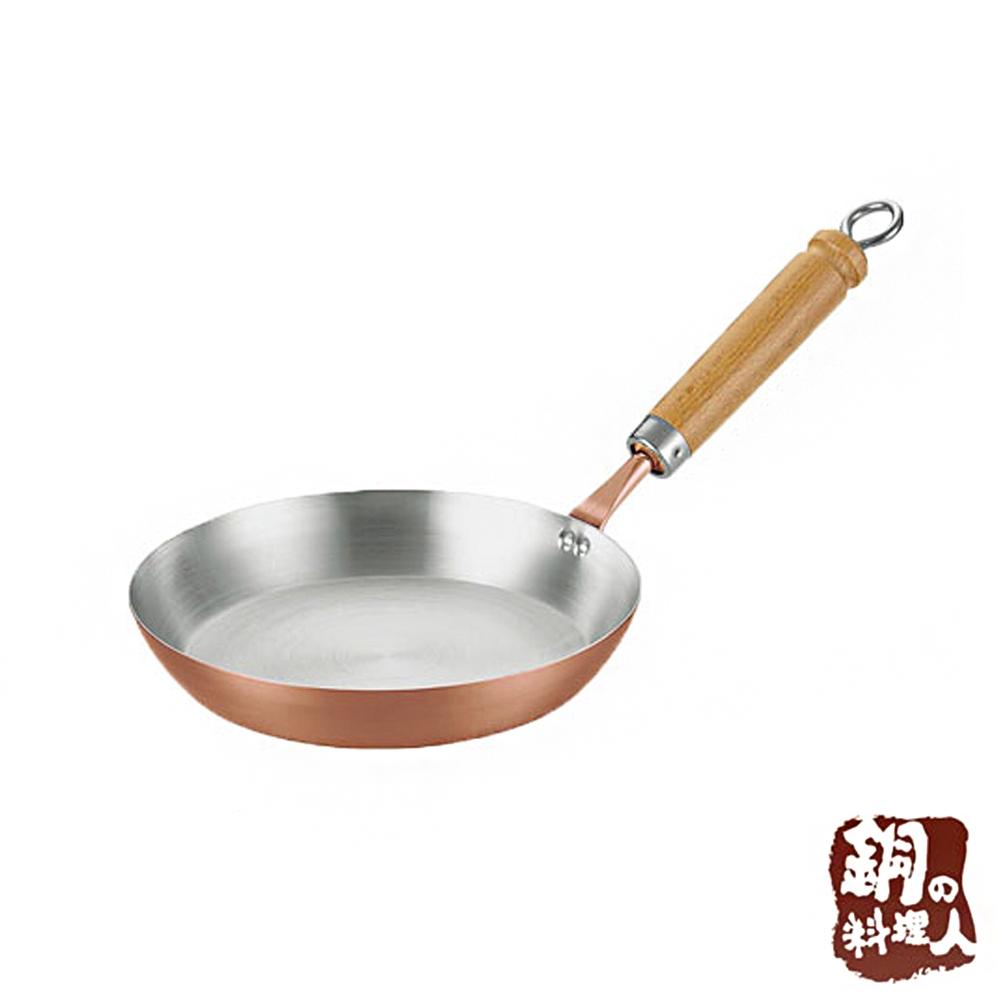 日本銅的料理人平底鍋20cm