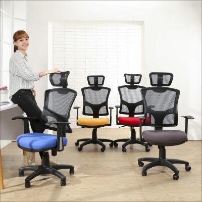 BuyJM 查德防潑水成型泡棉附頭枕辦公椅/電腦椅-免組