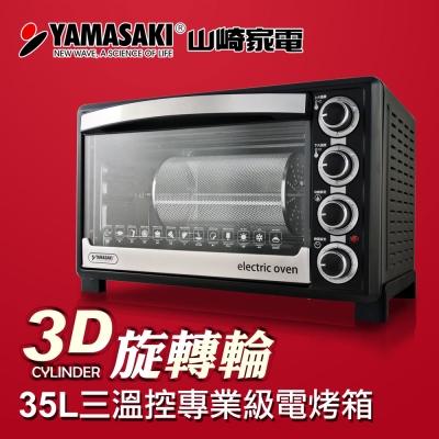 山崎家電35L三溫控專業級電烤箱SK-3580RHS