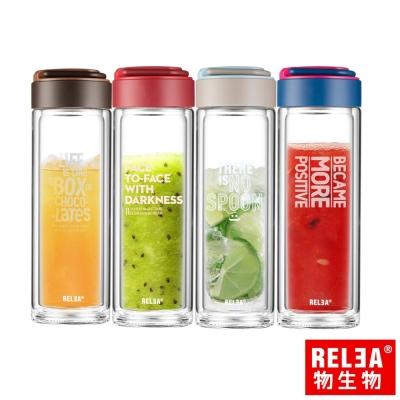 [買一送一]香港RELEA物生物 帶蓋提手耐熱雙層玻璃杯400ml