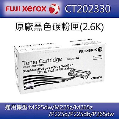 【FUJI XEROX】 富士全錄 CT202330 原廠高容量黑色碳粉匣(2.6K) [
