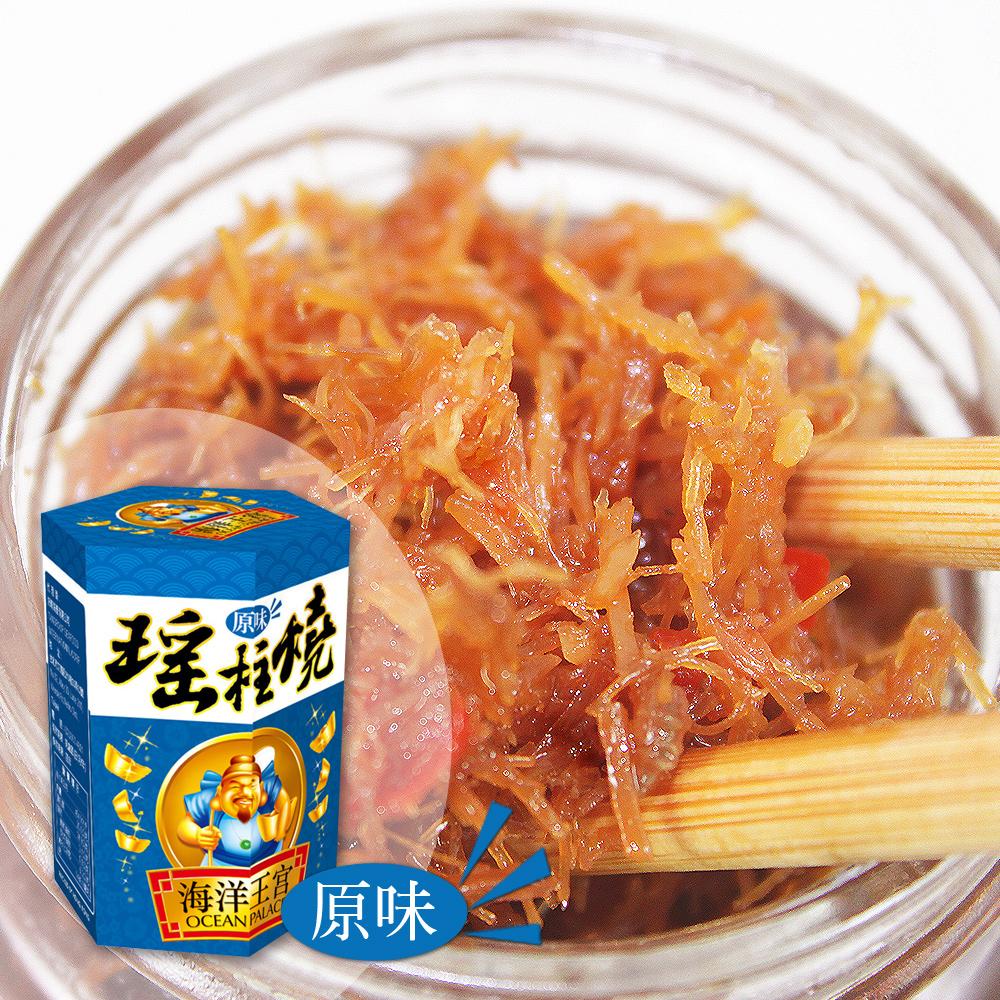 幸福小胖 海洋王宮瑤柱燒3罐(原味/120g/罐)