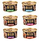 貓皇族 白身鮪魚金罐系列 80g 24罐組