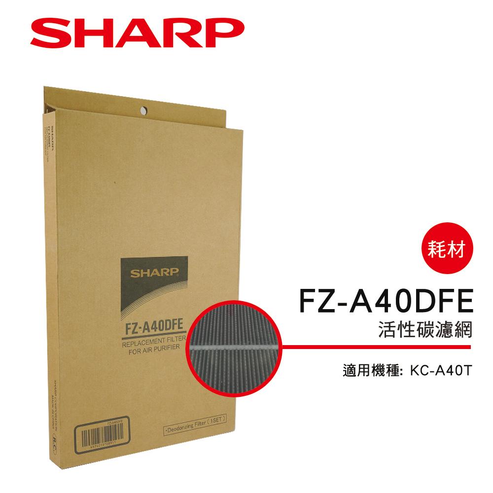 SHARP 夏普 KC-A40T專用活性碳濾網 FZ-A40DFE @ Y!購物