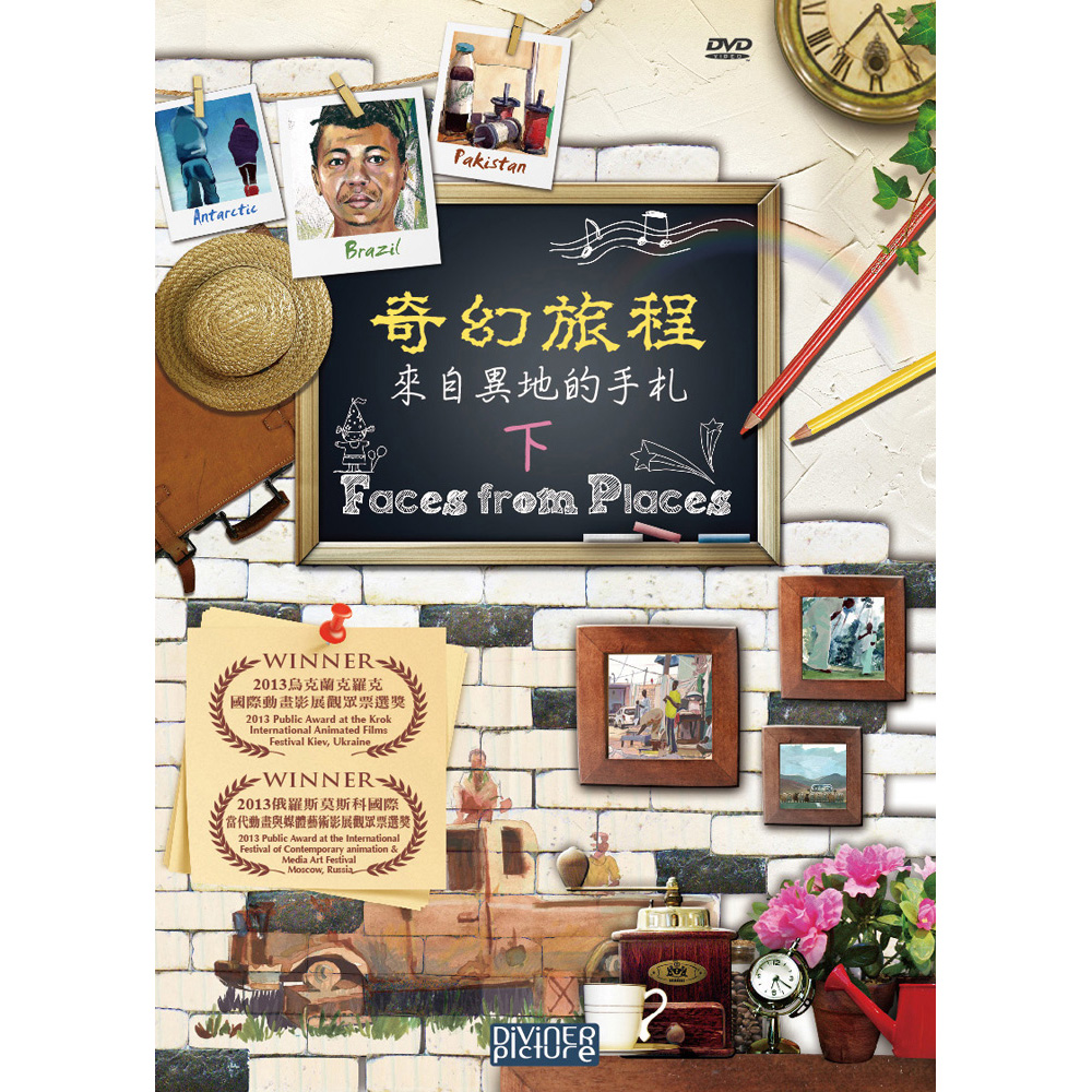 奇幻旅程 - 來自異地的手札(下)DVD