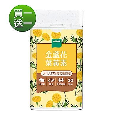 WEDAR 金盞花葉黃素 (30顆/瓶) 共2瓶
