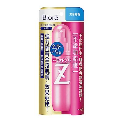 Biore 排汗爽身淨味劑 潔淨皂香 噴霧110ml