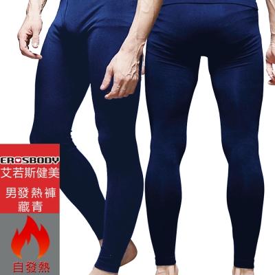 男款日本機能蓄熱保暖發熱褲 藏青色 EROSBODY
