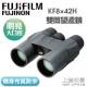 FUJINON KF 8X42H雙筒望遠鏡 product thumbnail 1