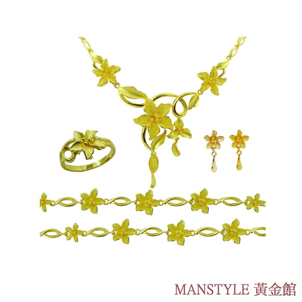 MANSTYLE「花田喜事」黃金套組