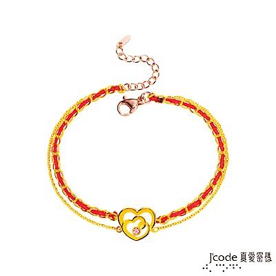 J'code真愛密碼 貼心愛妳黃金/水晶編織手鍊-雙鍊款