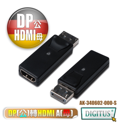 曜兆DIGITUS DisplayPort(公)轉HDMI A(母)互轉接頭(HDMI輸入
