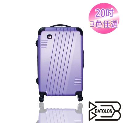 BATOLON寶龍 20吋 時尚斜線條ABS輕硬殼箱/旅行箱/拉桿箱/行李箱