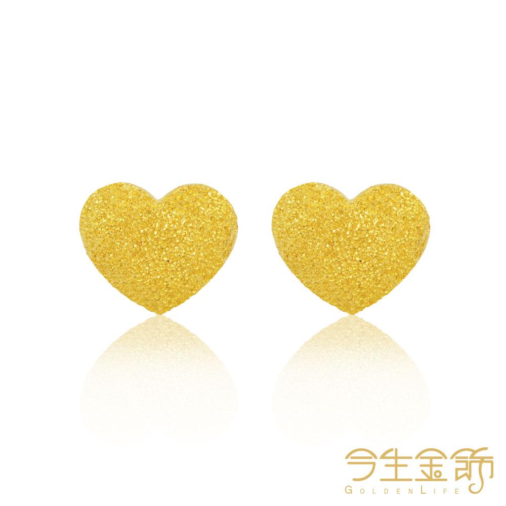 今生金飾 心有所屬耳環 純黃金耳環