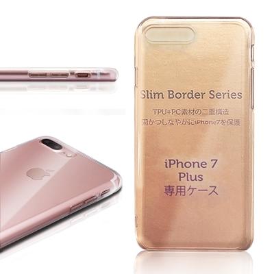 INGENI-iPhone7-Plus-5-5吋-超薄抗震雙材質透明保護殼