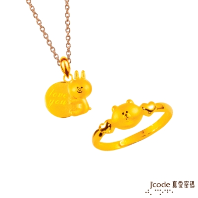 J'code真愛密碼 LINE甜心熊大黃金戒指+兔兔說愛你黃金墜子 送項鍊