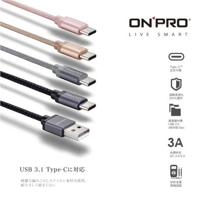 ONPRO UC-TCM12M 金屬質感Type-C充電傳輸線【1.2M】