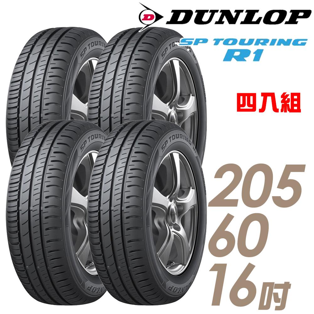 【登祿普】SPR1-205/60/16吋 高性能輪胎 四入組 適用Fortis.Savrin