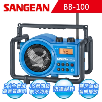 SANGEAN 二波段 藍芽數位式職場收音機(BB-100)