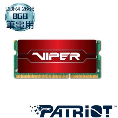 Patriot美商博帝 毒蛇四代 DDR4 2666 8GB 筆電用記憶體