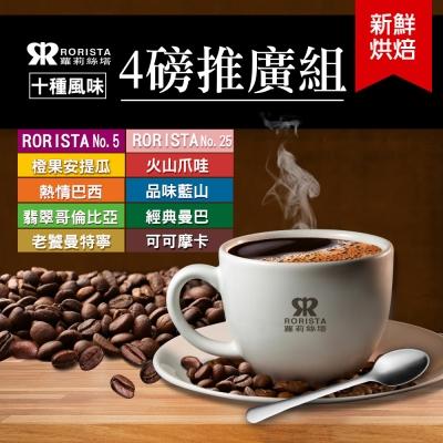 RORISTA-十種風味任選4磅-推廣組-新鮮烘焙咖啡豆
