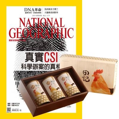 國家地理雜誌 (1年12期) 贈 田記純雞肉酥禮盒 (200g/3罐入)