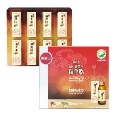 葡萄王 田七靈芝王精華飲禮盒 60ml*8瓶(靈芝+田七 雙效健康)