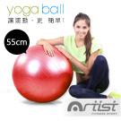 ARTIST【愛提斯】55cm 防爆瑜珈韻律健身球-紅色