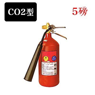 【防災專家】5型 二氧化碳滅火器  符合消防署認證 不腐蝕容器 不易變質
