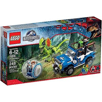LEGO 樂高玩具 侏儸紀世界 雙脊龍伏擊 75916