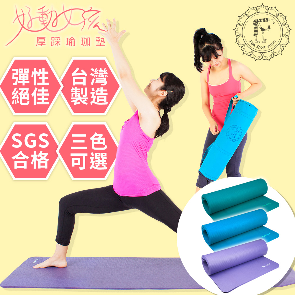 Fun Sport yoga好動女孩厚踩瑜珈墊-送布蕾歐背袋