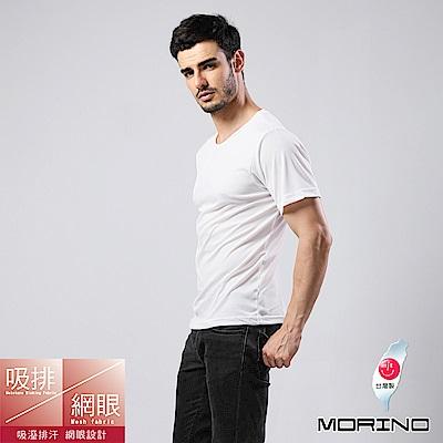 男內衣  吸排涼爽素色網眼運動短袖內衣 白 MORINO