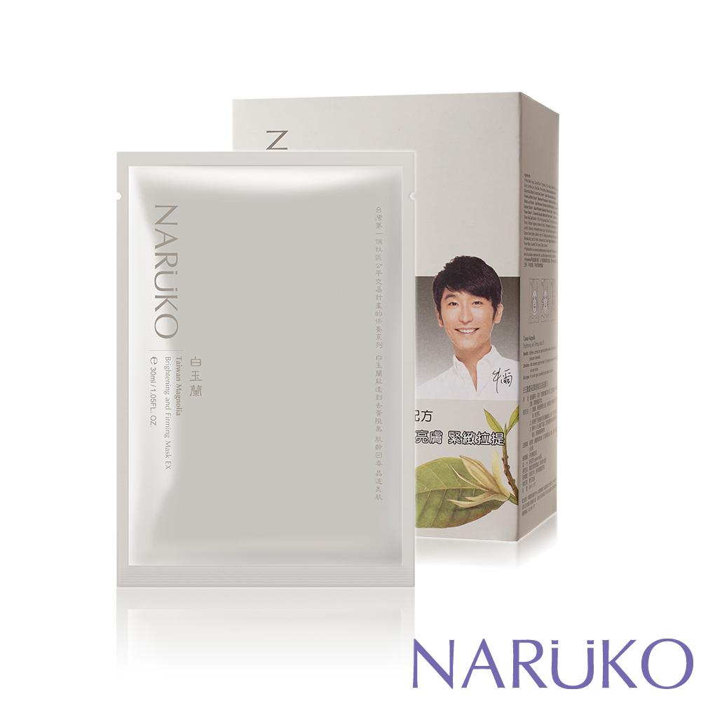 NARUKO牛爾白玉蘭鑽采超緊緻美白拉提面膜EX 10入