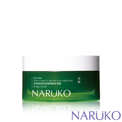 NARUKO牛爾-茶樹痘痘粉刺調理晚安凍膜-80g