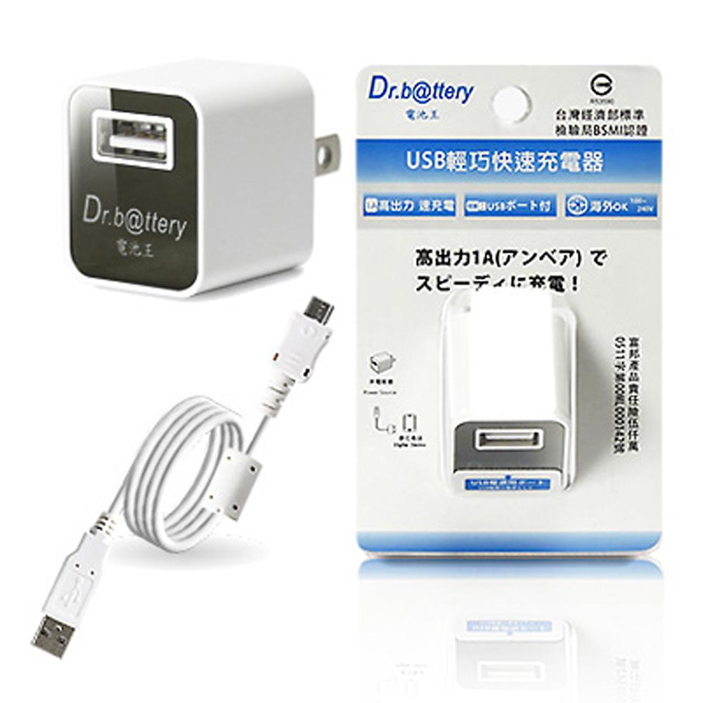 電池王 HTC/三星/MICRO USB組( 旅充頭+充電傳輸線)