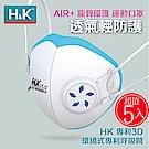 H&K 香港 高分子隔離纖維+5層防護過濾  戶外運動型口罩 黑5入 (成人立體口罩防霾