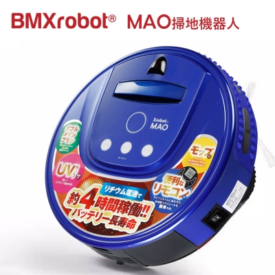 BMXrobot-MAO自動回充HEPA掃地機器人