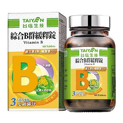 台鹽生技 綜合B群緩釋錠 ( 60 顆/瓶)