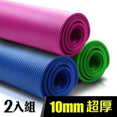 【2入組】10mm瑜珈墊/NBR加厚加長款(送背袋)