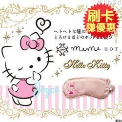 日本 ATEX 凱蒂貓限定版電熱敷眼罩