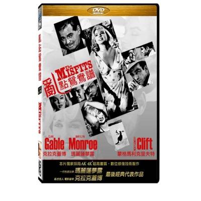 亂點鴛鴦譜-DVD