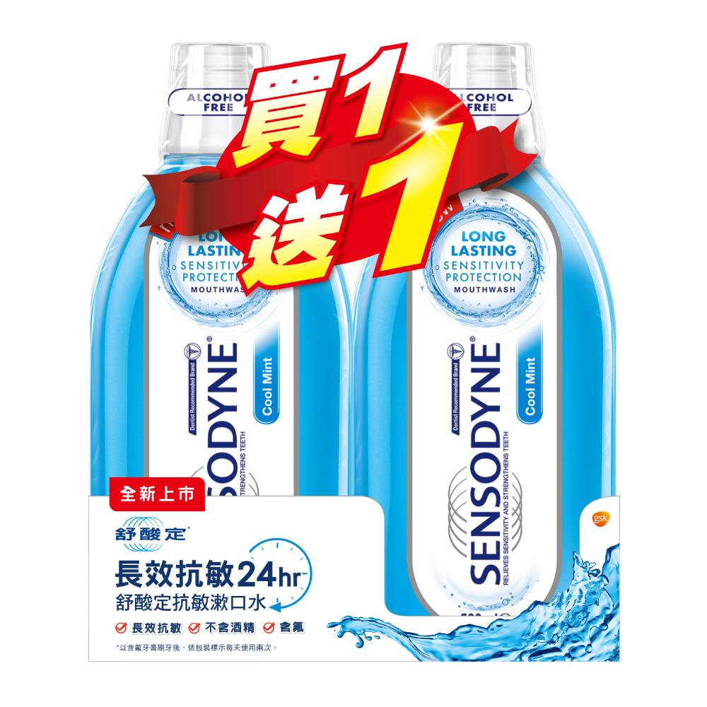 舒酸定 漱口水 酷涼薄荷 500ml (2入超值組)